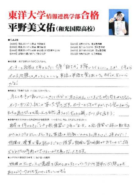 20170325平野美文佑装飾写真つきのサムネイル