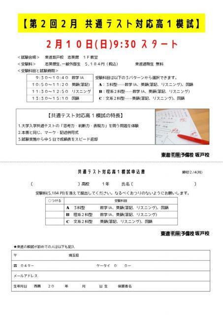 【東進】共通テスト申込書のサムネイル