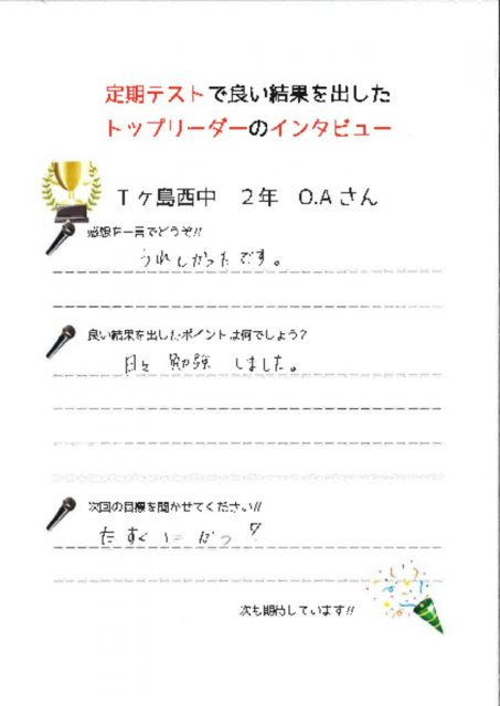 20170623_interview_OAのサムネイル