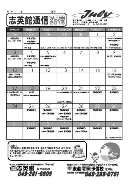 thumbnail of 志英館通信1607