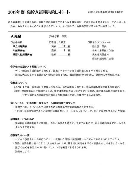 19高校入試報告会レポートのサムネイル