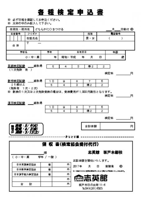 各種検定申込書17_1のサムネイル