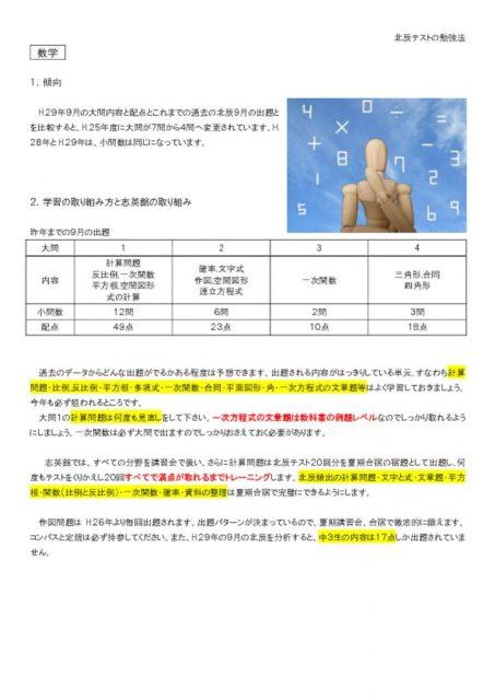 18北辰勉強法_数学のサムネイル