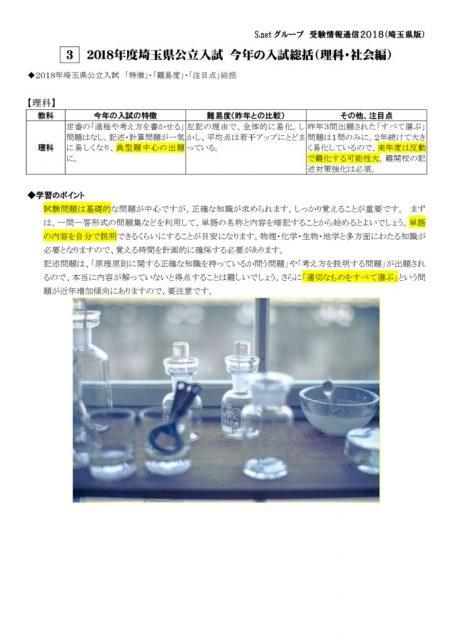 18埼玉県公立入試_受験情報通信_web3のサムネイル