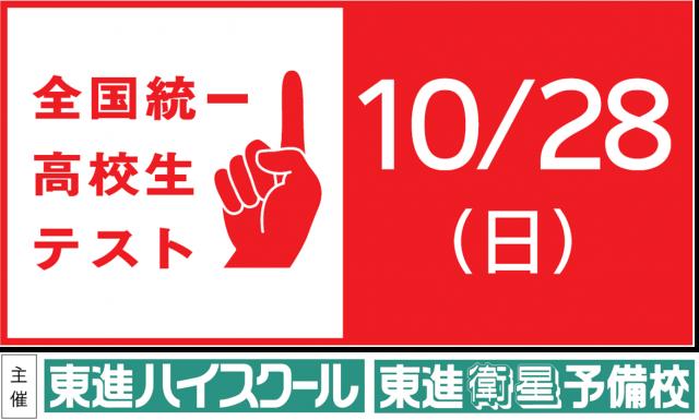 【東進】全国統一高校生テスト -申込受付中-