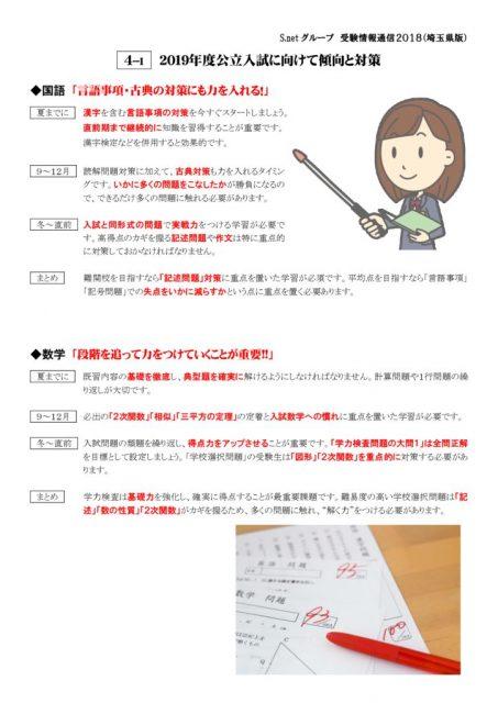 18埼玉県公立入試_受験情報通信_web4のサムネイル
