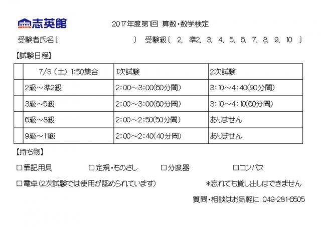 数検_試験スケジュールのサムネイル