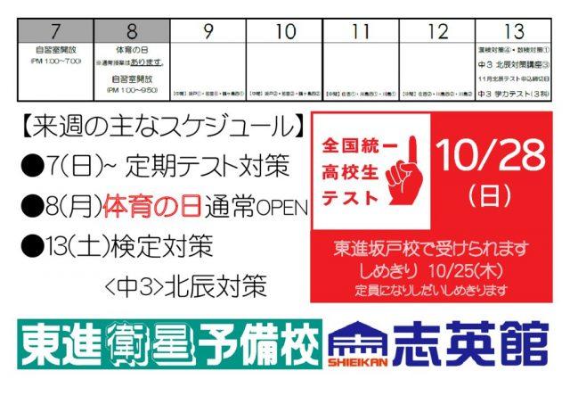 来週のスケジュール7(日)~13(土)