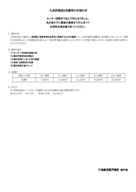 161025_まとめ講座必勝講座申込書のサムネイル