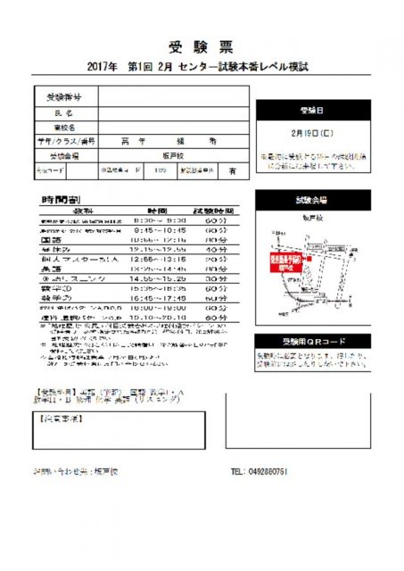juken-hyoのサムネイル