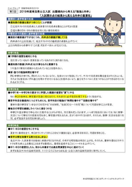 19埼玉県公立高校分析_受験情報通信_5のサムネイル