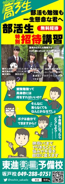 【東進】部活生特別招待講習 申込受付中
