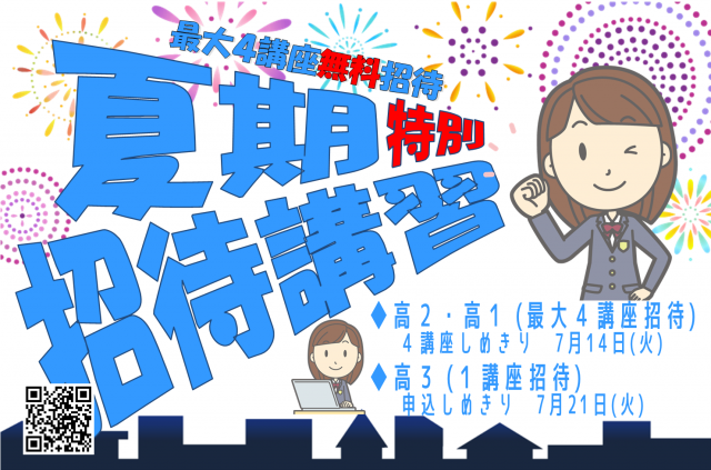 【東進】夏期特別招待講習 明日6/1申込み開始