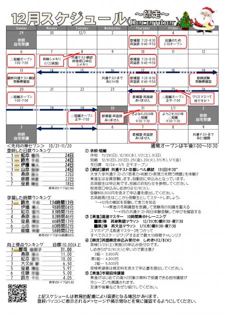 【東進】12月のスケジュールできました