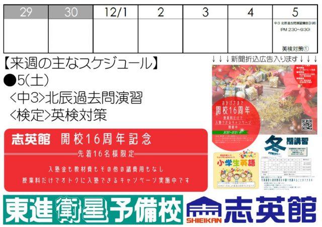 来週のスケジュール29(日)-5(土)