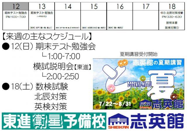 来週のスケジュール12(日)-18(土)