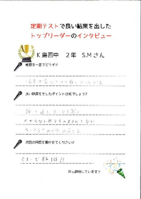 20170623_interview_SMのサムネイル