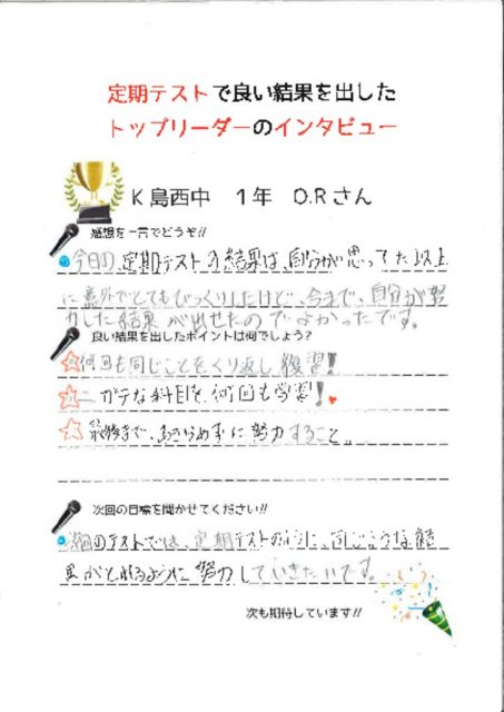 20170624_interview_ORのサムネイル