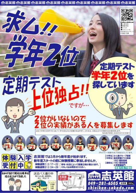 チラシ_200126_2月13日新聞【志英館面】のサムネイル