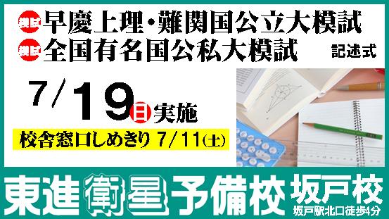 【東進】難関大・有名大模試 しめきり11(土)