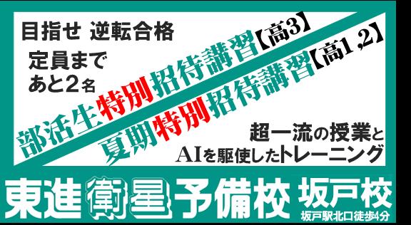 【東進】夏の講習 21(水)しめきり
