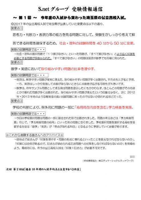S.netグループ 受験情報通信1のサムネイル