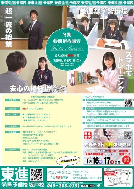 チラシ_201120_12月10日新聞【東進面】のサムネイル