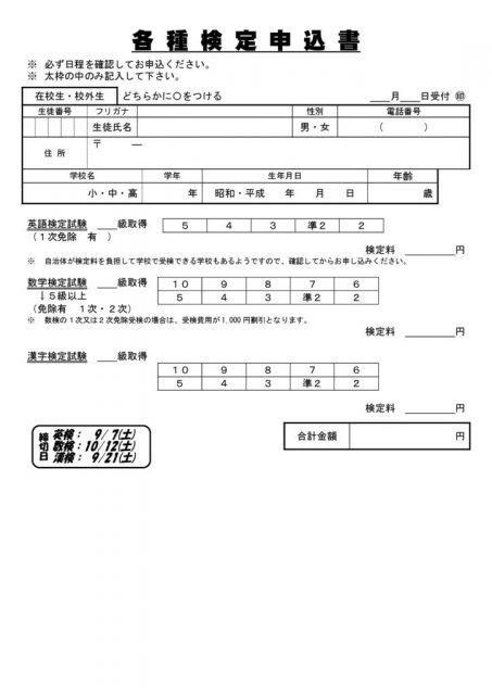 各種検定申込書19_2 – コピーのサムネイル