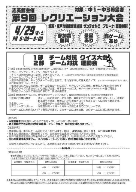 15レクお知らせ – コピーのサムネイル