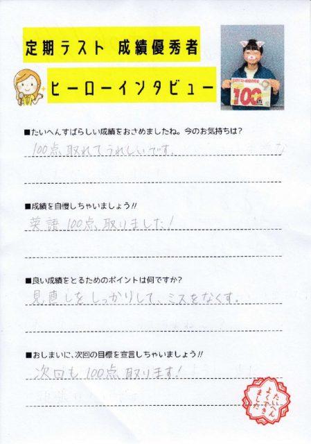 定期テスト_ヒーローインタビュー_08のサムネイル