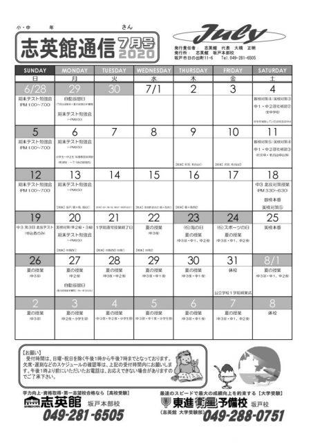 志英館通信20_表のサムネイル