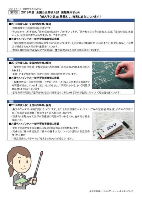 19埼玉県公立高校分析_受験情報通信_3のサムネイル