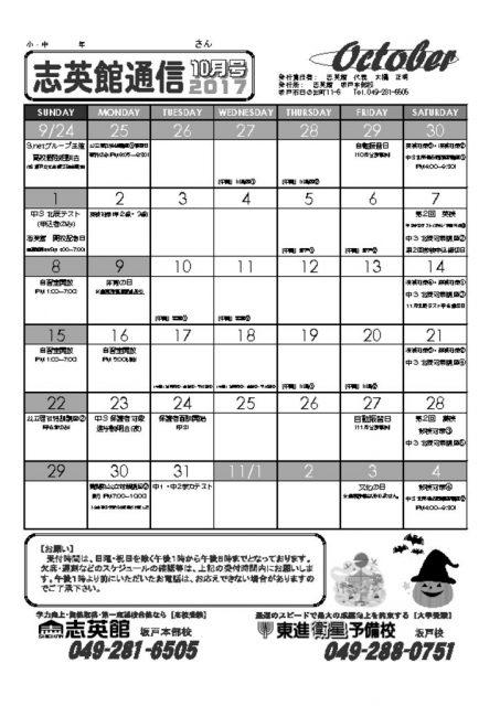 志英館通信17_表のサムネイル