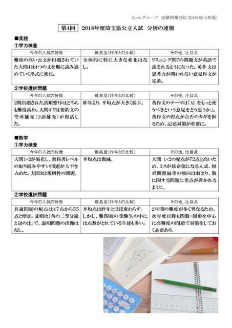 第4回 _埼玉県公立入試_分析の速報のサムネイル