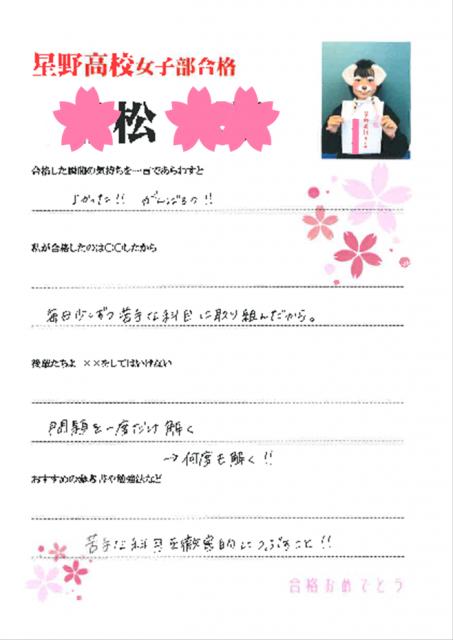 【合格体験記】星野高校♡松さん