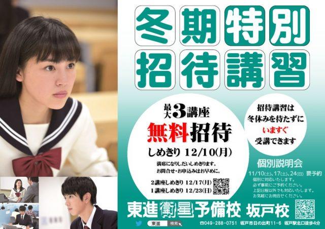 チラシ_180930_11月2日ぱど【東進面】のサムネイル
