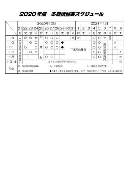 冬期講習会【12/22~1/5】