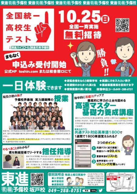 チラシ_200802_9月4日新聞【東進面】のサムネイル