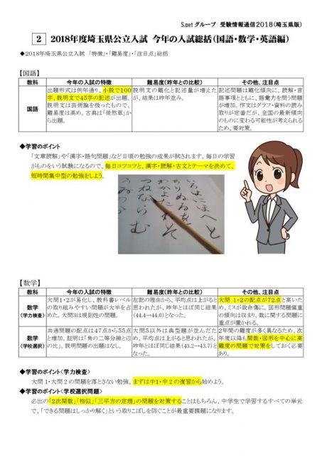 18埼玉県公立入試_受験情報通信_web2のサムネイル