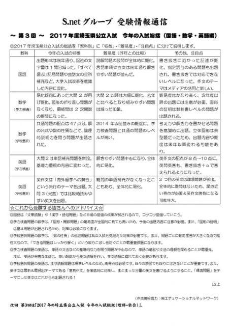 S.netグループ 受験情報通信3のサムネイル