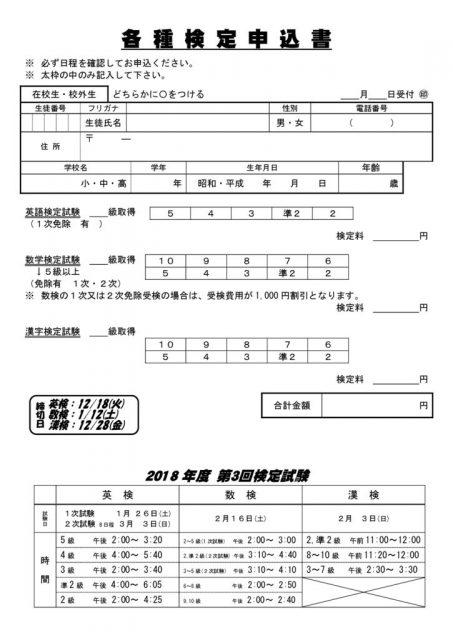 各種検定申込書のサムネイル