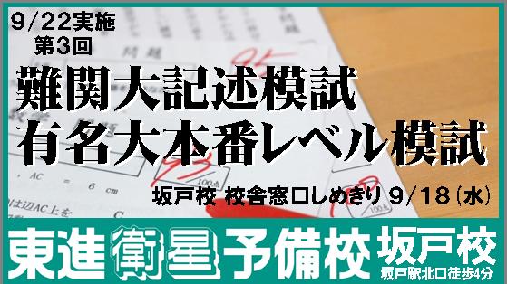【東進】記述模試 しめきり18(水)