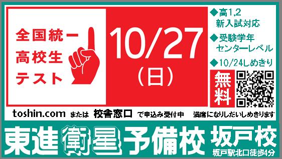 【東進】全国統一高校生テスト 申込受付け開始