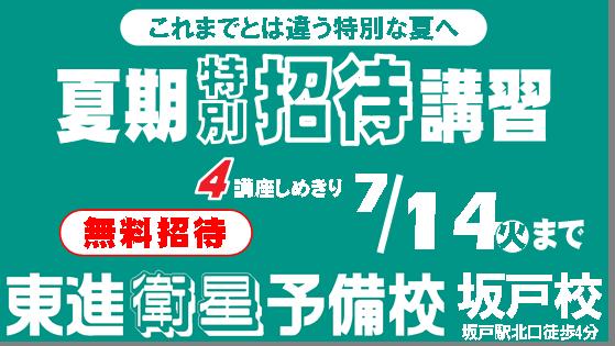 【東進】無料で受講できる夏の講習会 しめきり14(火)