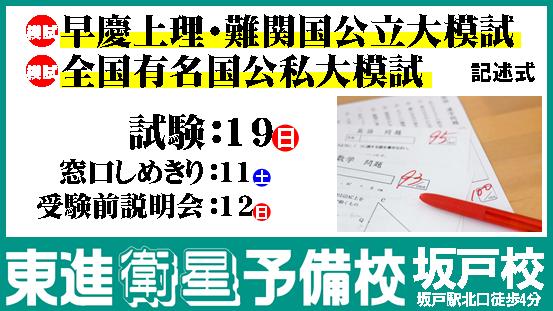 【東進】記述模試 事前説明会12(日)午後2:00