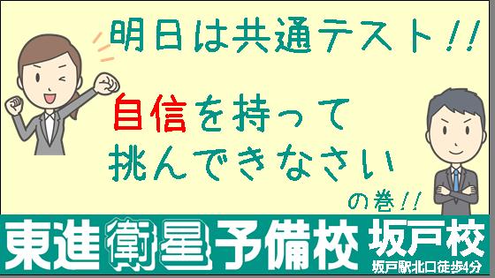 【東進】明日は共通テスト!! 自身を持って挑んできなさい