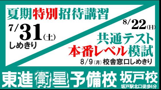 【東進】夏期講習 7/31しめきり