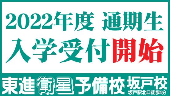 【東進】2022年度 通期生 入学受付開始