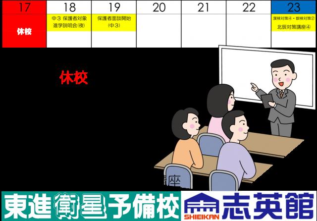 来週のスケジュール17(日)-23(土)