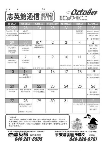 志英館通信19_表のサムネイル